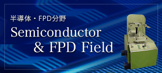 Semiconductor・FPD Field